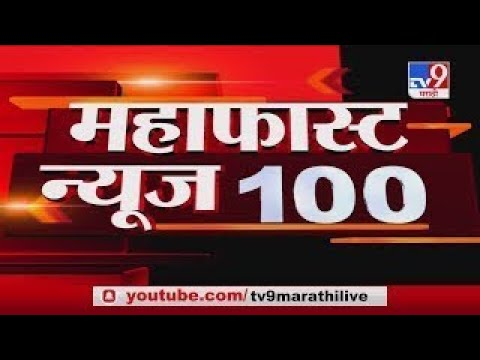 MahaFast News 100 | महाफास्ट न्यूज 100 | 30 October 2020