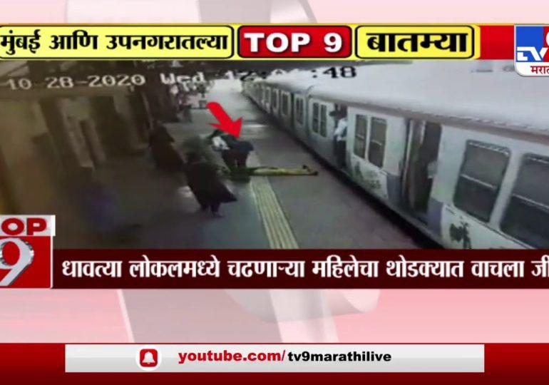 TOP 9 News | मुंबई आणि उपनगरातील टॉप 9 न्यूज | 30 October 2020