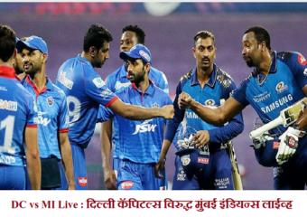 IPL 2020, DC vs MI Live : मुंबईच्या बॅटिंगला सुरुवात, विजयासाठी 111 धावांचे आव्हान