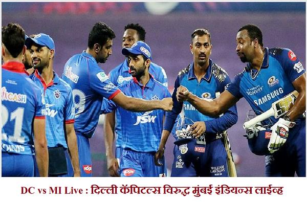 IPL 2020, DC vs MI : इशान किशनची शानदार खेळी, मुंबईचा दिल्लीवर 9 विकेट्सने दणदणीत विजय