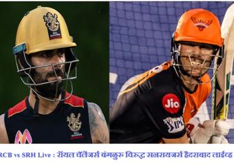 IPL 2020, RCB vs SRH Live : बंगळुरुला पहिला धक्का, देवदत्त पडीक्कल आऊट