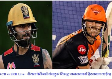 IPL 2020, RCB vs SRH: हैदराबादचा बंगळुरुवर 5 विकेट्सने शानदार विजय