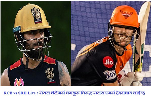 IPL 2020, RCB vs SRH Live : बंगळुरुच्या बॅटिंगला सुरुवात, देवदत्त पडीक्कल-जॉश फिलिप सलामी जोडी मैदानात