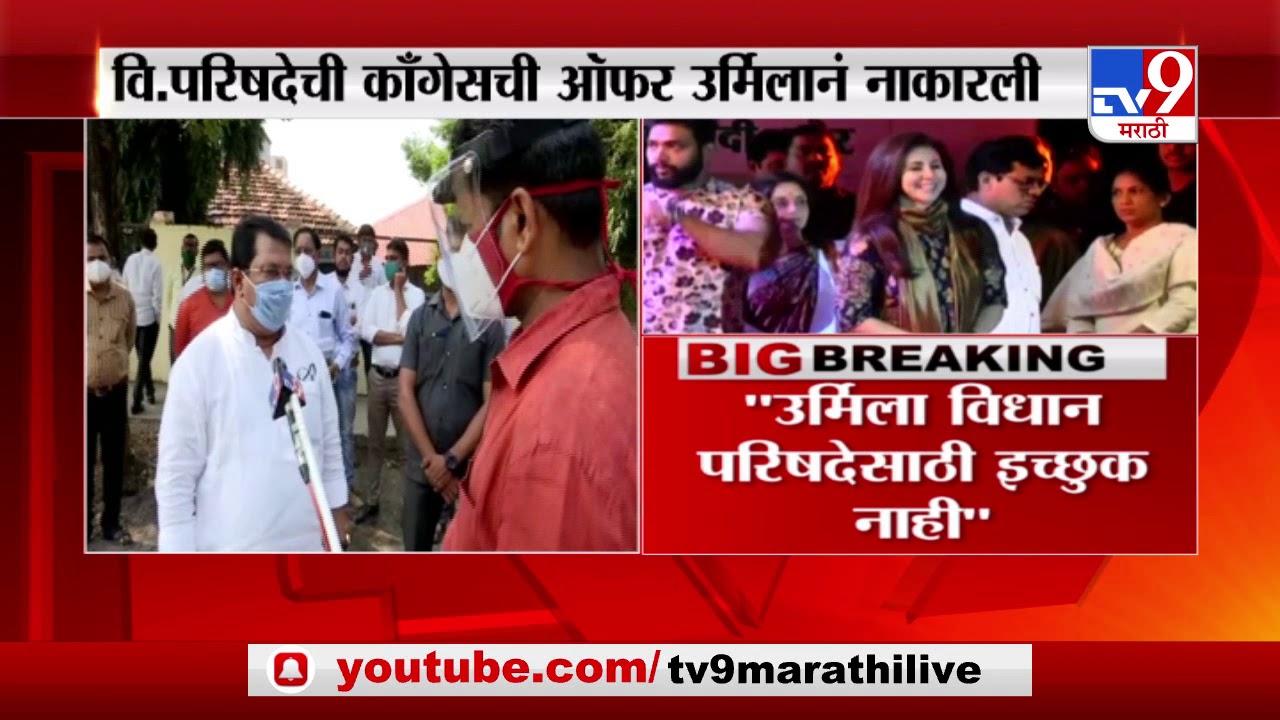 Vijay Wadettiwar | वि. परिषदेची कॉंग्रेसची ऑफर उर्मिलानं नाकारली - मंत्री विजय वेडट्टीवार
