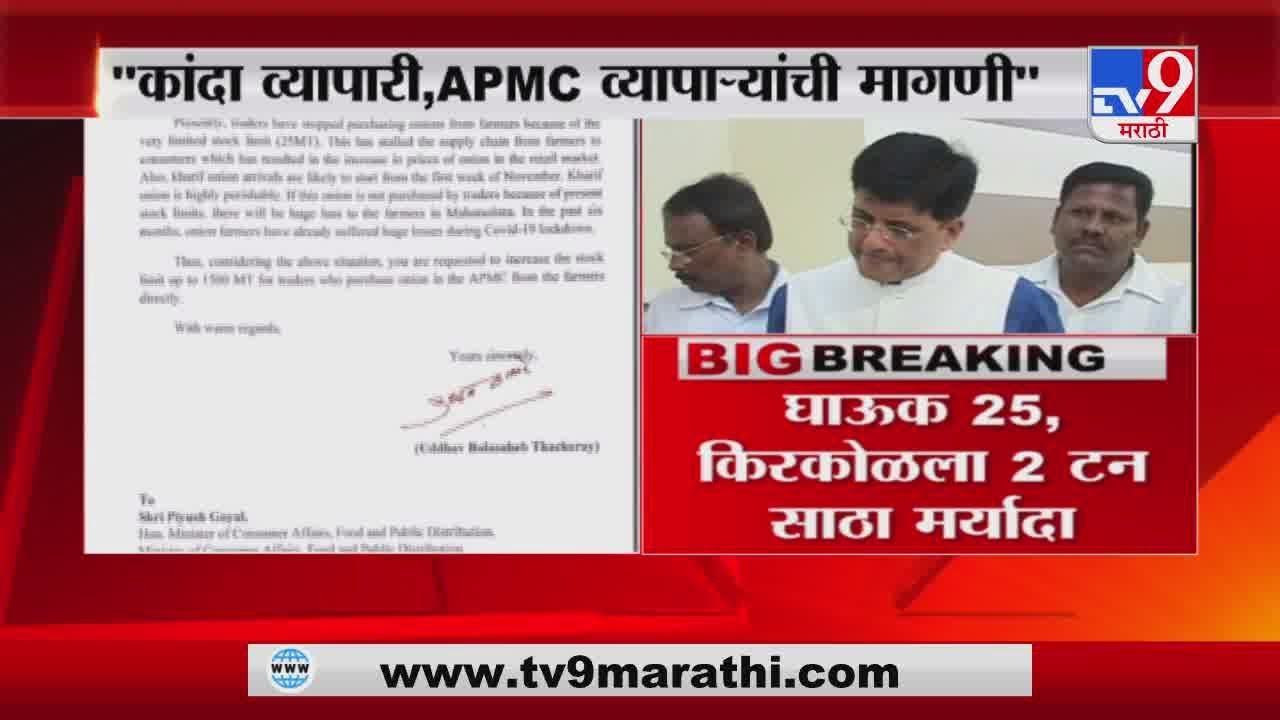 Uddhav Thackeray | कांदा साठवणूक मर्यादा टनांवर न्या - मुख्यमंत्र्यांची पियूष गोयल यांच्याकडे मागणी