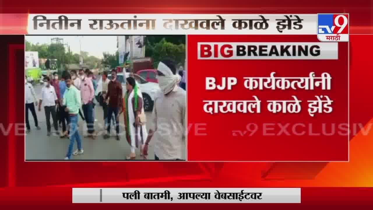 Nitin Raut | यवतमाळ | BJP कार्यकर्त्यांनी नितीन राऊतांना दाखवले काळे झेंडे