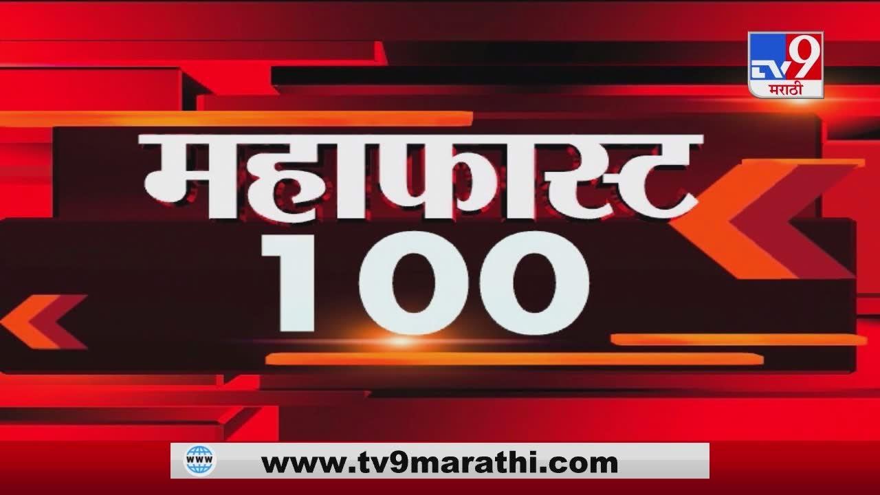 MahaFast News 100 | महाफास्ट न्यूज 100 | 5 : 30 PM | 31 October 2020