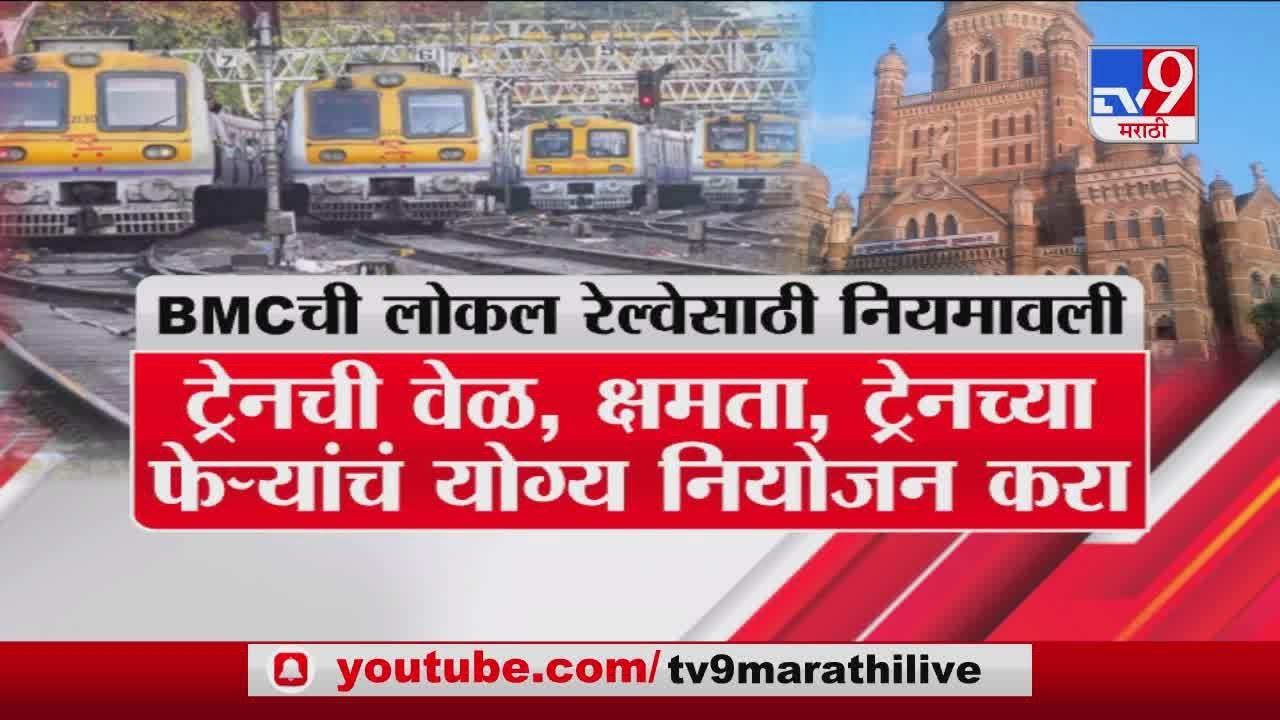Local Train | लोकल प्रवासावर दोन दिवसात बैठक, रेल्वे-प्रशासन सरकार यांच्यात होणार चर्चा