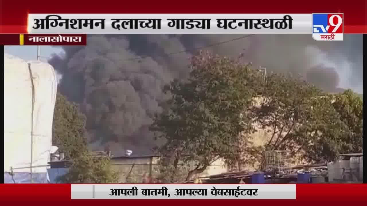 Nalasopara | नालासोपाऱ्यातील थर्माकॉल कंपनीला भीषण आग
