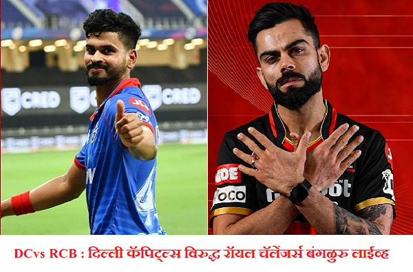 ipl 2020 dc vs rcb live score update today cricket match delhi capitals vs royal challengers bangalore