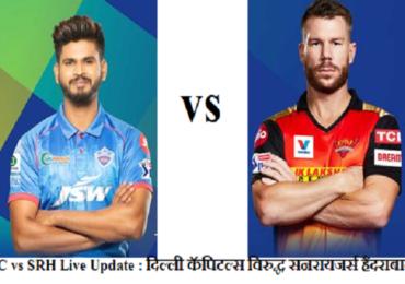 IPL 2020, QUALIFIER 2, DC vs SRH : दिल्ली आणि हैदराबादच्या कर्णधारांची प्ले ऑफमधील कामगिरी
