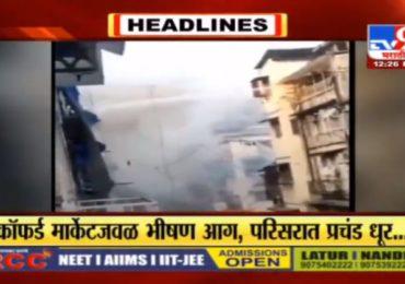 LIVE : मुंबईत क्रॉफर्ड मार्केटजवळ अब्दुल रेहमान स्ट्रीट इमारतीला आग, चार दुकांनं जळून खाक