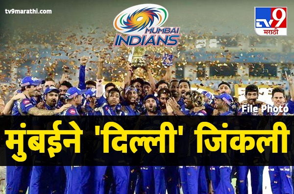 IPL 2020 MI WIN FINAL MATCH AGAINST DELHI CAPITALS