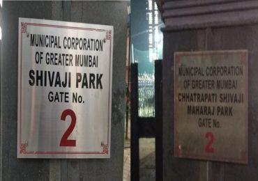 शिवाजी पार्क मैदानाचं नाव अखेर बदललं, नावाची अधिकृत पाटी लावली!