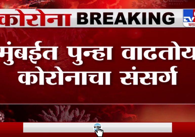 Mumbai Corona Update   मुंबईत पुन्हा कोरोना वाढतोय, दिवसभरात 17 कोरोनाबाधितांचा मृत्यू
