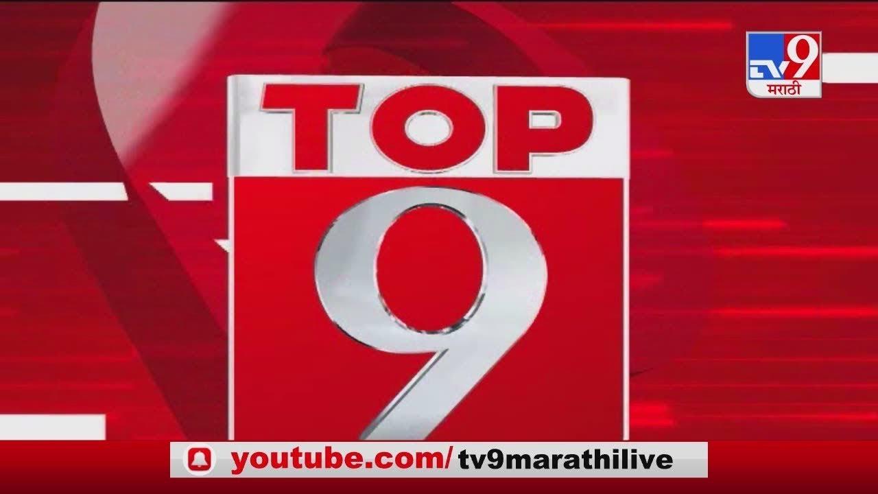 TOP 9 News | टॉप 9 न्यूज | 7.30 PM | 24 November 2020