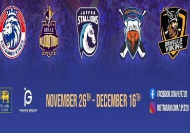 LPL 2020 | गुरुवारपासून रंगणार लंका प्रीमियर लीगचा थरार, टीम इंडियाचे 'हे' माजी खेळाडू गाजवणार मैदान