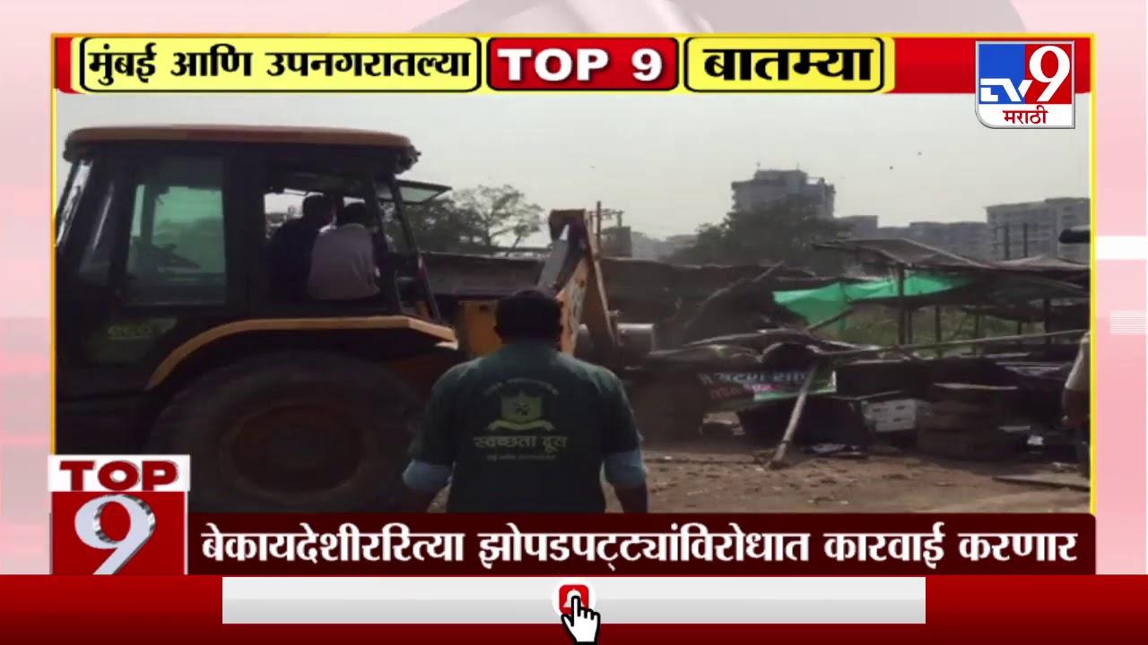 TOP 9 News | मुंबई आणि उपनगरातील टॉप 9 न्यूज | 25 November 2020