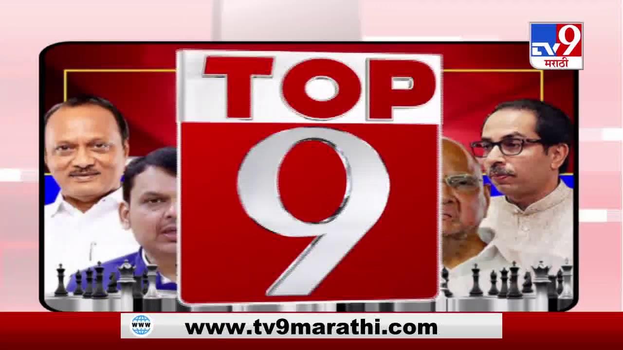 TOP 9 News | राजकीय टॉप 9 न्यूज | 25 November 2020
