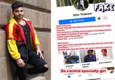 Shiv Thakare | बनावट आयडीवरून मुलींना त्रास, प्रकरण लक्षात येताच 'बिग बॉस मराठी' फेम शिव ठाकरेचे चाहत्यांना आवाहन...