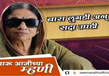 Photo : चर्चा तर होणारच; सरू आजीच्या म्हणींच्या मीम्सचा सोशल मीडियात धुमाकूळ