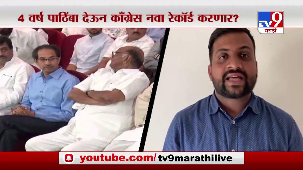 Special Report | काँग्रेससाठी महाराष्ट्राची सत्ता महत्वाची का?