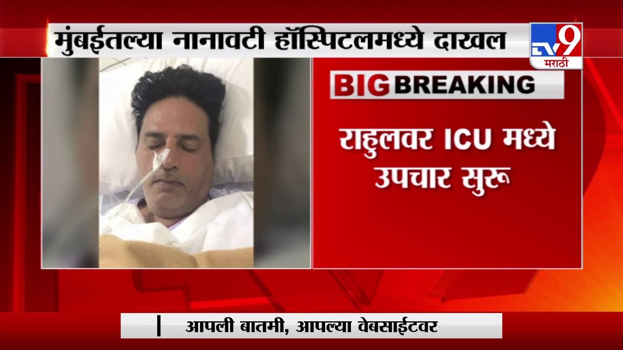 Breaking | अभिनेता राहुल रॉयला ब्रेन स्ट्रोक, मुंबईतल्या नानावटी हॉस्पिटलमध्ये दाखल