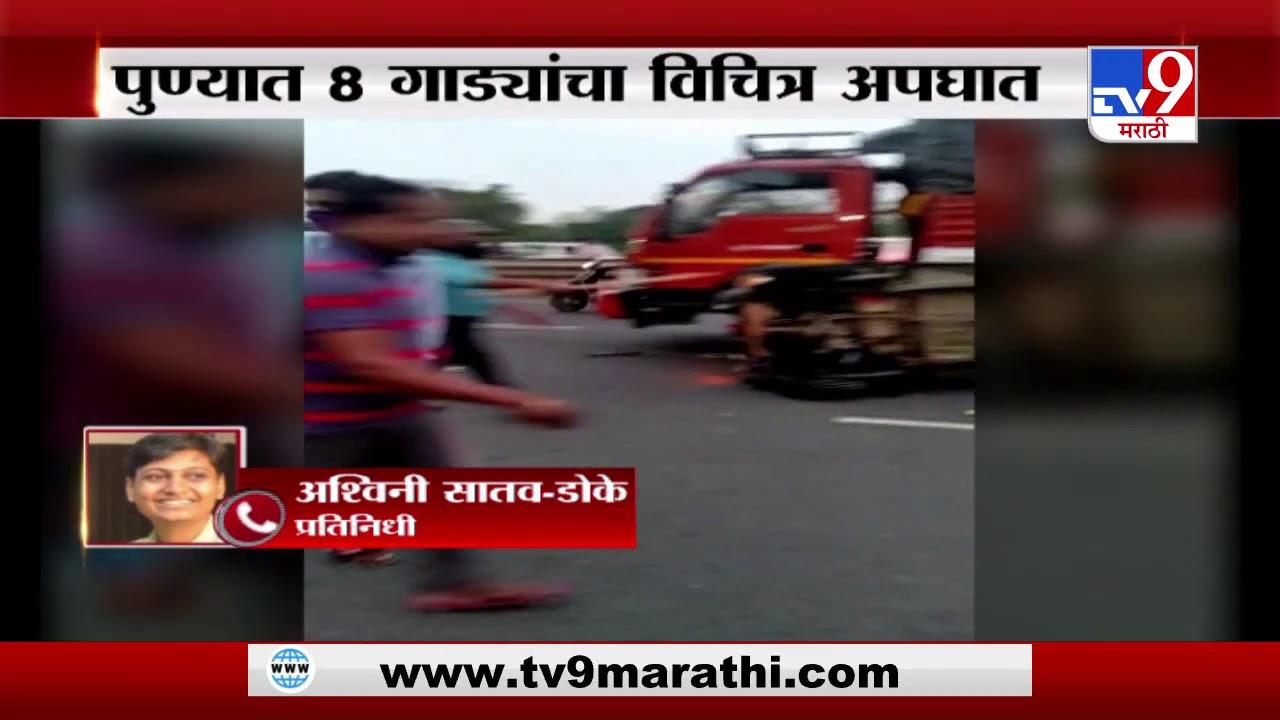 Pune Accident | पुण्यात 8 गाड्यांचा विचित्र अपघात, 3 जणांचा मृत्यू