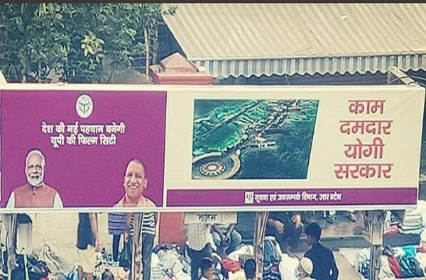 उत्तर प्रदेशातील फिल्मसिटी देशाची नवी ओळख, मुंबईत योगी सरकारची जाहिरातबाजी