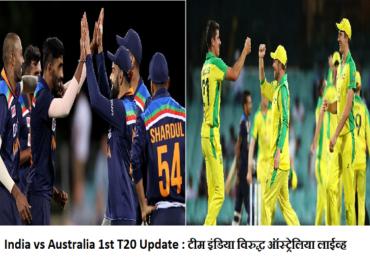 India vs Australia 1st T20 Update : टीम इंडियाची विजयी सलामी,ऑस्ट्रेलियावर 11 धावांनी विजय