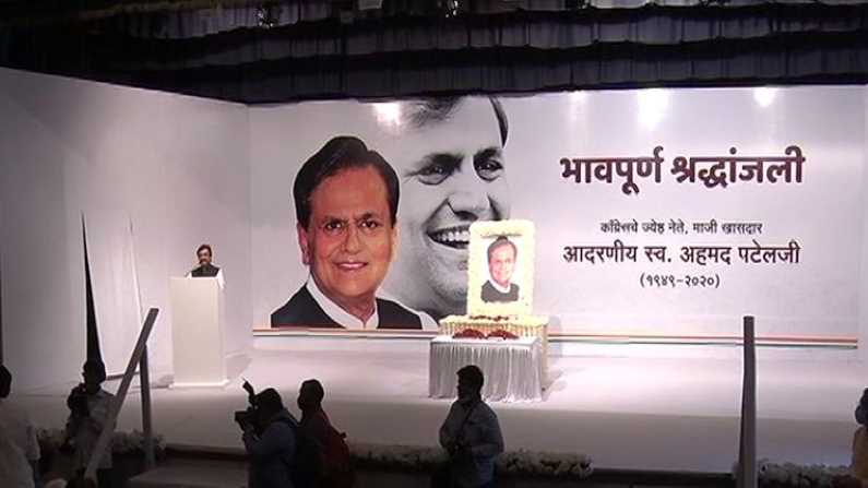 ahmed patel Condolence meeting