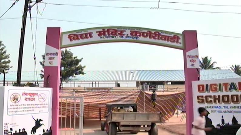 Kaneriwadi ZP School