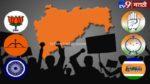 Maharashtra Gram Panchayat Election Results 2021 LIVE TV Broadcast Streaming