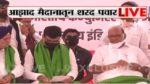 Sharad Pawar, Farmers protest Azad maidan, Mumbai