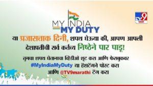 #MyIndiaMyDuty