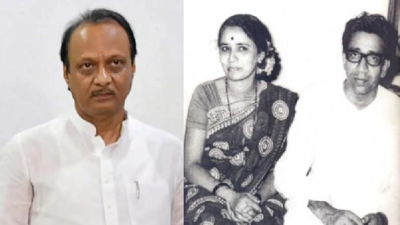 Ajit pawar And balasaheb thackeray And Meenatai thackeray
