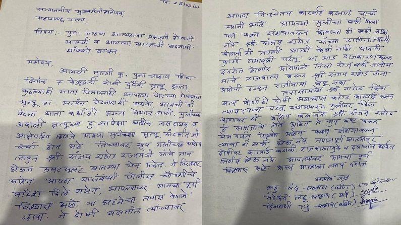 pooja chavan family letter to cm (1)