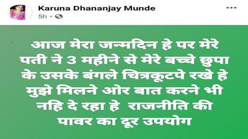 Karuna Sharma FB Post