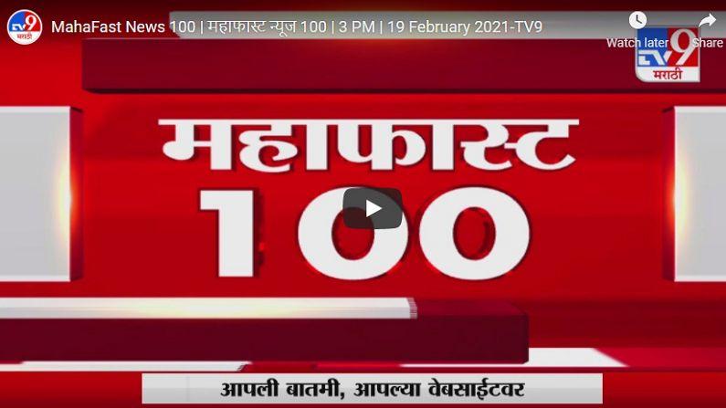 MahaFast News 100, marathi News, mumbai, maharashatra, shivjayanti,