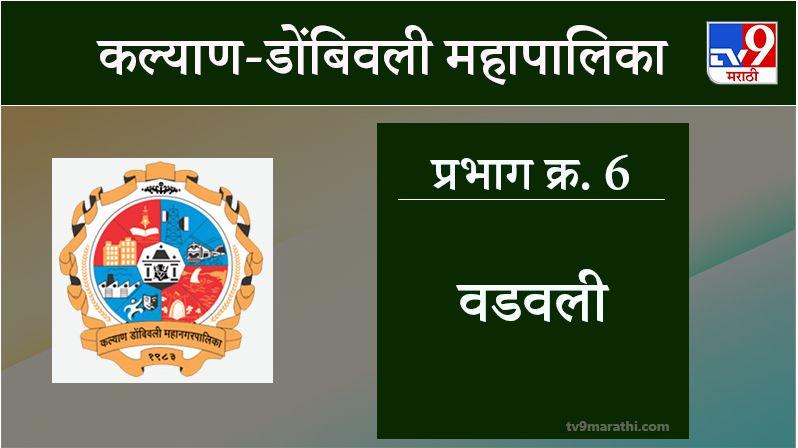 KDMC Municipal Corporation Ward 6 Vadavalli