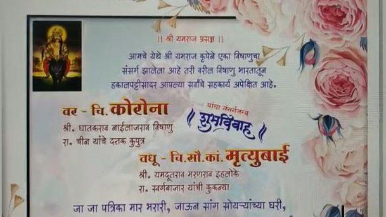Corona Wedding Invitation