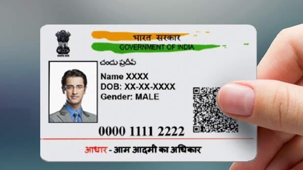 Post Office Aadhaar Updation Service