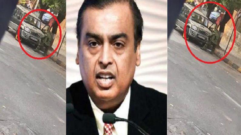 explosives car near mukesh ambani house-