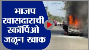 BJP MP Kapil Patil car caught in fire