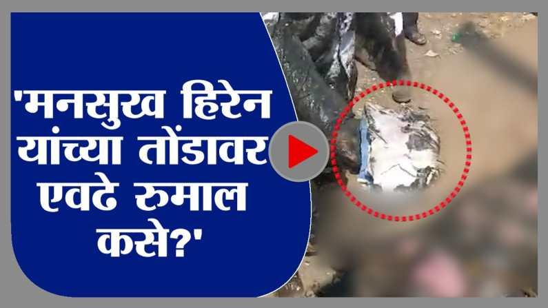 Video: मनसुख हिरेन यांच्या तोंडावर एवढे रुमाल कसे? घातपाताचा संशय वाढणारा तो व्हिडीओ प्रत्यक्ष बघाच!