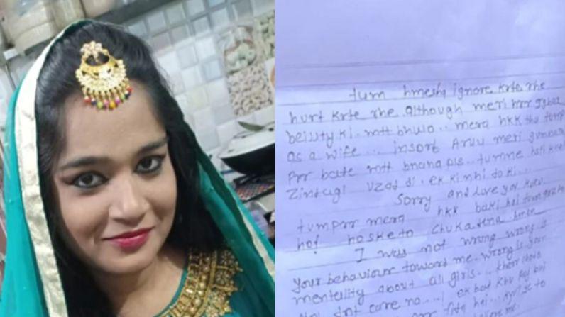 Ayesha Suicide note