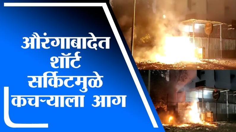 Aurangabad Fire