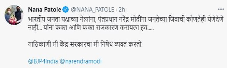 Nana Patole tweet