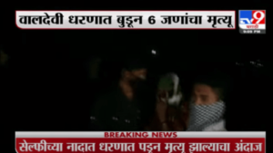 five girls and one boy drown in valdevi dam in Nashik