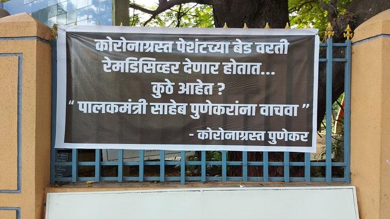 Pune banner